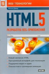 Дэвид Мэтью - HTML5. Разработка веб-приложений обложка книги