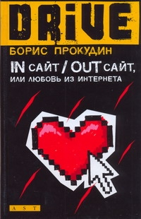 In сайт/ Out сайт, или Любовь из Интернета Прокудин Борис