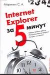 Internet Explorer обложка книги