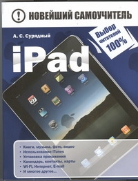 Сурядный А.С. - iPad обложка книги