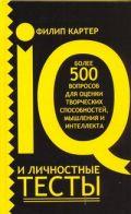 IQ и личностные тесты от ЭКСМО