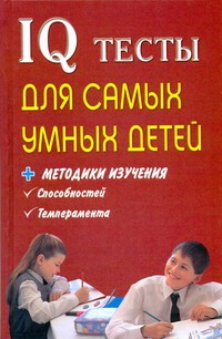 Оленникова М.В. - IQ тесты для самых умных детей + методики изучения способностей, темперамента обложка книги