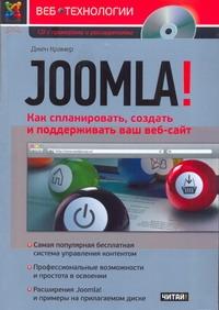 Joomla! Как спланировать, создать и поддерживать ваш веб-сайт Крамер Джен