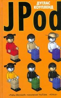 Коупленд Д. - Jpod обложка книги