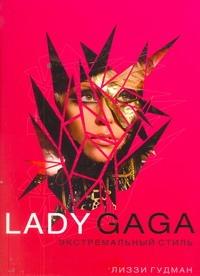 Гудман Лиззи - Lady Gaga. Экстремальный стиль обложка книги