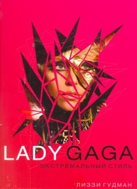 Lady Gaga. Экстремальный стиль Гудман Лиззи