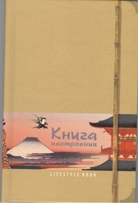 Lifestyle book: Книга насторений. Искусство Японии (песочная)