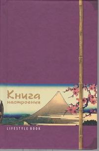 - Lifestyle book: Книга насторений. Искусство Японии (фиолетовая) обложка книги