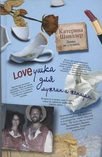 Шпиллер Катерина - Loveушка для мужчин и женщин обложка книги