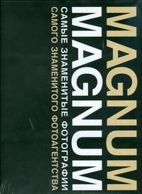 Magnum. Самые знаменитые фотографии самого знаменитого фотоагентства Лардинуа Брижитт