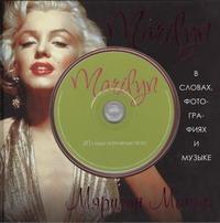 Хэверс Ричард - Marilyn. В словах, фотографиях и музыке (+ CD) обложка книги
