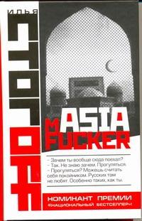 Стогоff Илья - mASIAfucker обложка книги