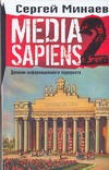 Минаев С. - Media Sapiens. Дневник информационного террориста обложка книги