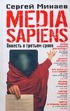 Минаев С. - Media Sapiens. Повесть о третьем сроке обложка книги