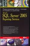Microsoft ® SQL Server 2005 Reporting Services. Профессиональная работа с отчета Ларсон Брайан