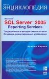 Ларсон Брайан - Microsoft ® SQL Server 2005 Reporting Services. Традиционные и интерактивные отч обложка книги