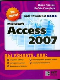 Microsoft Access 2007 Кронан Д.