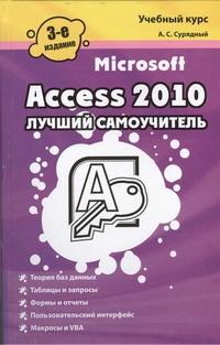 Сурядный А.С. - Microsoft Access 2010. Лучший самоучитель обложка книги