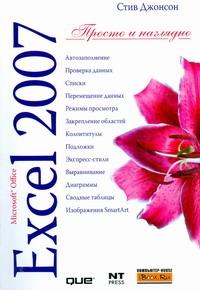 Джонсон С. - Microsoft Excel 2007 обложка книги