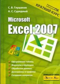 Microsoft Excel 2007. Краткий курс Глушаков С.В.