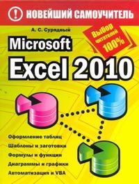 Сурядный А.С. - Microsoft Excel 2010 обложка книги