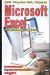 Microsoft Excel на работе и дома Фирсов Д.С.