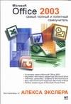 Microsoft Office 2003 Экслер А.