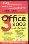 Экслер А. - Microsoft Office 2003: Word, Excel, Outlook обложка книги