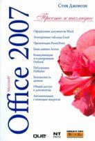 Джонсон С. - Microsoft Office 2007' обложка книги
