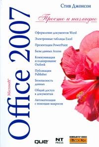 Джонсон С. - Microsoft Office 2007 обложка книги