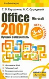 Microsoft Office 2007.  Лучший самоучитель Глушаков С.В.