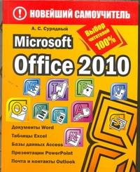 Сурядный А.С. - Microsoft Office 2010 обложка книги