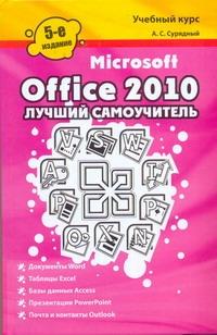 Сурядный А.С. - Microsoft Office 2010.  Лучший самоучитель обложка книги