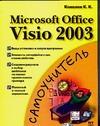 Ковалев К.К. - Microsoft Office Visio 2003 обложка книги