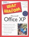 Крейнак Д. - Microsoft Office XP обложка книги