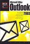 Манн Б. - Microsoft Office. Outlook 2003 обложка книги
