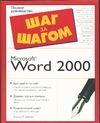Бобола Д.Т. - Microsoft Word 2000 обложка книги