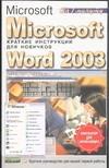 Кочетов А.Б. - Microsoft Word 2003 обложка книги
