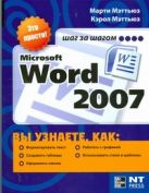Мэттьюз М. - Microsoft Word 2007' обложка книги
