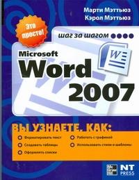 Microsoft Word 2007 обложка книги
