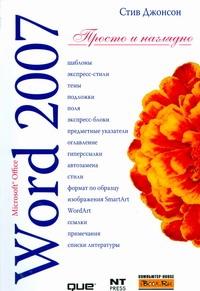 Джонсон С. - Microsoft Word 2007 обложка книги