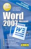 Глушаков С.В. - Microsoft Word 2007. Лучший самоучитель обложка книги