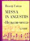 Гайдн Й. - Missa in Angustiis. Нельсон-месса обложка книги