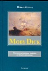 Mobi Dick or the Whale Melville H.