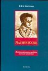 Hoffmann E.T.A. - Nachtstucke обложка книги