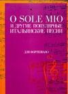 Вольф П - O Sole Mio и другие популярные итальянские песни для фортепиано' обложка книги