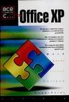 Ульрих Л.Э. - Office XP обложка книги