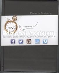 - Personal Assistant: iPad-книга для записей, мудрых мыслей и афоризмов. Fusion st обложка книги