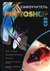 Photoshop CS2 Динман Е.И.