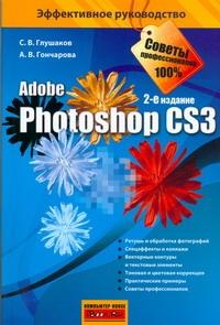 Photoshop CS3 ( Глушаков С.В.  )
